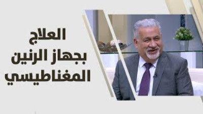 الرنين المغناطيسي ، د. يوسف سرحان ، صورة ، دكتور ، طبيب