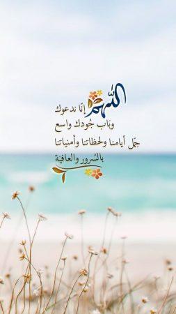 اللهم انا ندعوك وباب جودك واسع؛ جمِّل أيامنا ولحظاتنا وأمنياتنا بالسرور والعافية