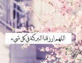 اللهم ارزقنا البركة في كل شيء