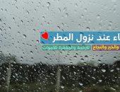 دعاء عند نزول المطر, أدعية للرزق والخير والنجاح , دعوات الغيث للرحمة والمغفرة للأموات
