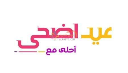 صورة عيد الأضحى أحلى مع اللي بتحبه