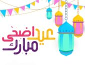 كروت معايدات، عيد الأضحى المبارك ، الإهداء والتهنئة
