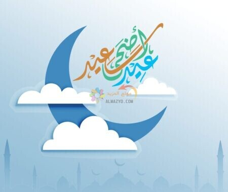 كروت معايدة، عيد أضحى مبارك ، إهداء وتهنئة