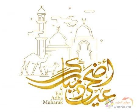 تهاني عيد الأضحى، تهاني دينية، Eid al-Adha, عيد أضحى مبارك، عيد مبارك، صور العيد