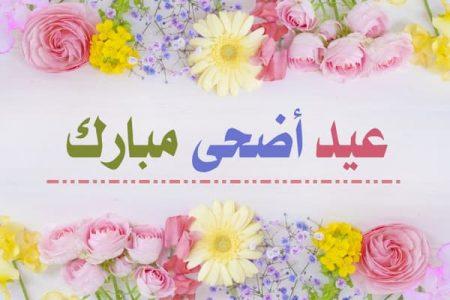 أحاديث عن عيد الأضحى المبارك
