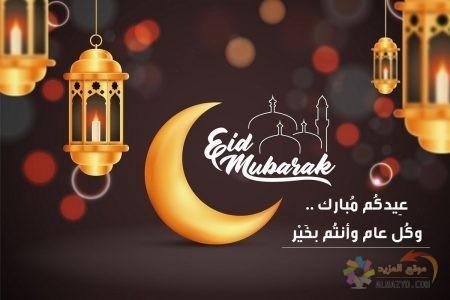 تهاني عيد الأضحى، تهاني للأصدقاء، عيد مبارك، صور العيد