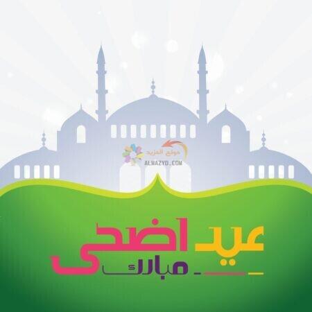 مسجد كبير ومعه عبارة عيد أضحى مبارك ملوّنة