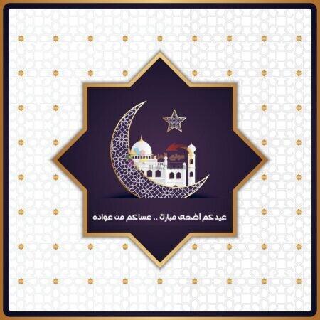 صورة عيدكم أضحى مبارك .. عساكم من عوّاده