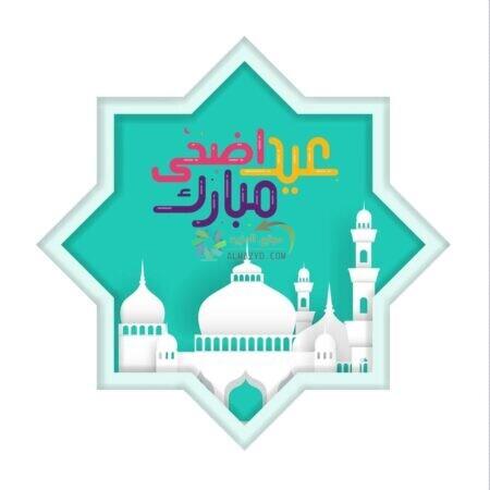 صورة عيد أضحى مبارك مع مسجد وخلفية أبيض x أخضر