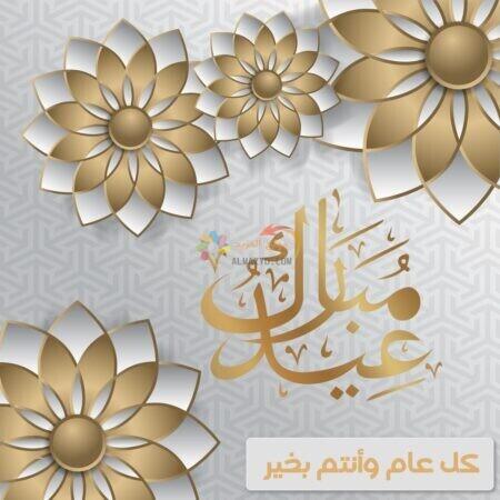 عبارة عيد مبارك ، الزخارف