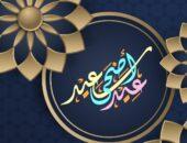 صورة العيد، عيد أضحى مبارك , خلفية رماديّة