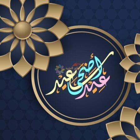 صورة العيد، عيد أضحى مبارك , خلفية داكنة