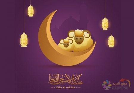رسائل عيد الأضحى، عيد أضحى مبارك، عيد مبارك، عيد سعيد، مسجات عيد الأضحى, صورة
