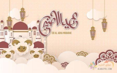 تهاني عيد الأضحى، عيد الأضحى المبارك، عيد مبارك، تهاني العيد، عبارات تهنئة، رسائل تهنئة