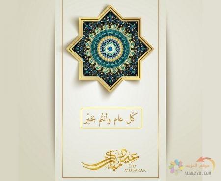 كل عام وأنتم بخير، تهاني عيد الأضحى، عيد أضحى مبارك، عيد مبارك، معايدات العيد، صور العيد