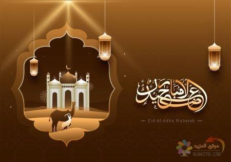 تهاني عيد الأضحى، عيد الأضحى المبارك، عيد مبارك، عيد أضحى مبارك، صورة العيد, Eid Al Adha Image