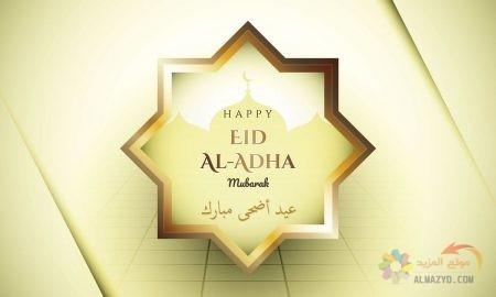 رسائل جميلة، تهاني عيد الأضحى، عيد أضحى مبارك، عيد مبارك، معايدات العيد، رسائل تهاني، رسائل العيد، صور العيد