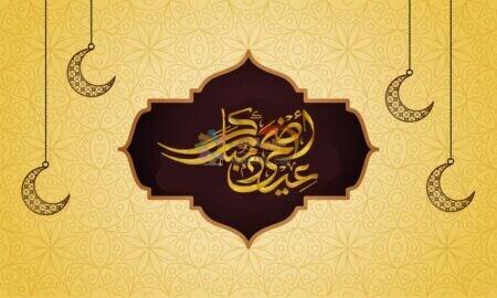 صورة عيد أضحى مبارك ذهبية مزخرفة