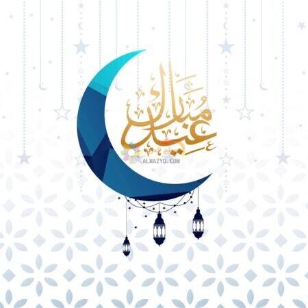 هلال وعيد مبارك في صورة جميلة بيضاء