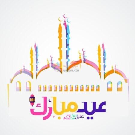 رسائل وصور ، عيد الأضحى المبارك ، التهاني والمعايدات