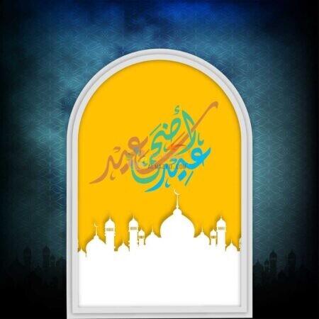 صور ورسائل ، عيد أضحى مبارك ، تهاني ومعايدات