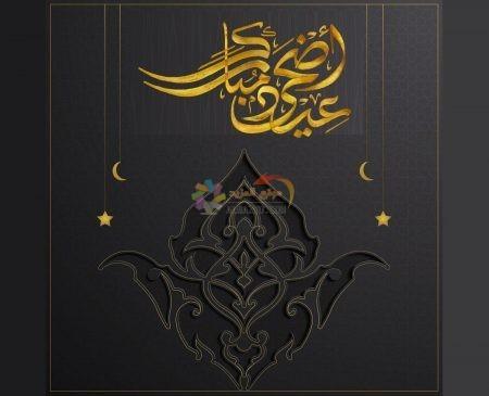 رسائل لحبيبتي، تهاني العيد، Eid al-Adha ، عيد أضحى مبارك، مسجات العيد، عيد مبارك، صور العيد
