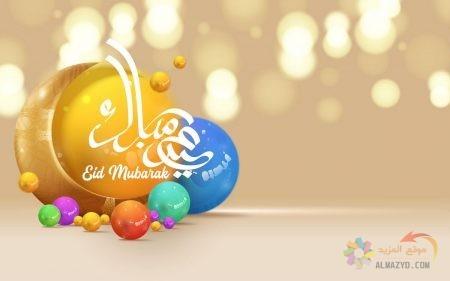 تهاني عيد الفطر طويلة , Eid Al-Fitr , صورة