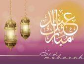 صورة , عيد مبارك , صور العيد , عيد الفطر