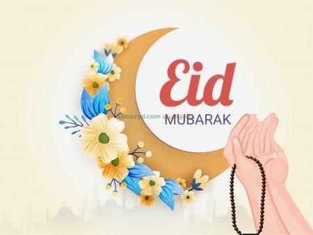 بطاقات معايدة عيد الفطر ، صور عن العيد ، معايدات ، عربي وانجليزي