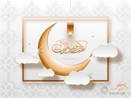 تهاني عيد الفطر للحبيبة , Eid Al-Fitr , صورة العيد