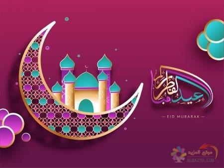 تهاني عيد الفطر للأصدقاء , Eid Al-Fitr Photo , صورة العيد