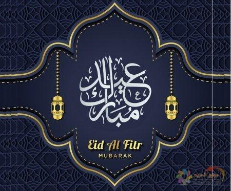 رسائل تهنئة , عيد الفطر , Eid Al Fitr