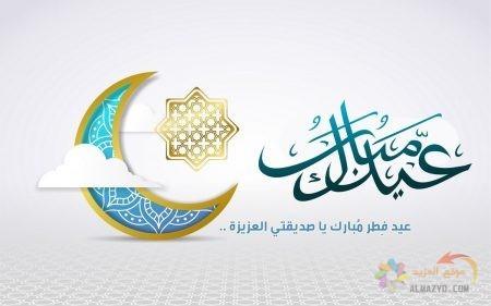 تهاني عيد الفطر لصديقتي , صور عيد الفطر ، عيد مبارك، صورة العيد، خلفيات عيد سعيد