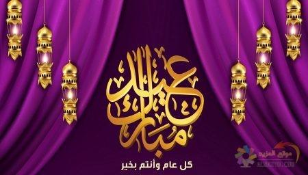 تهنئة عيد الفطر , Eid Al-Fitr wishes, صورة عيد مبارك