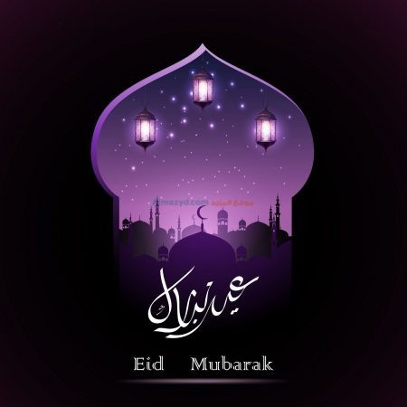 صورة عيد مبارك ، اللغة العربية ، الانكليزية