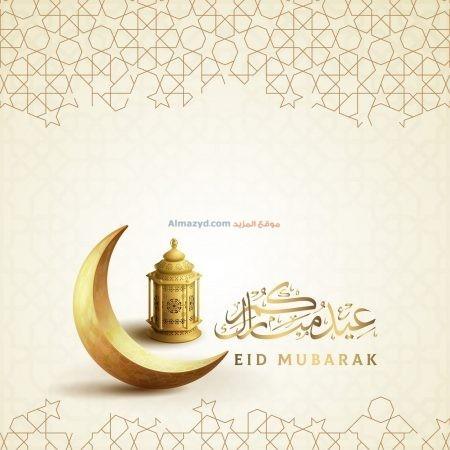 صورة، كلمة ، عيد مبارك ، الهلال الذهبي ، الزينة الإسلامية الجميلة