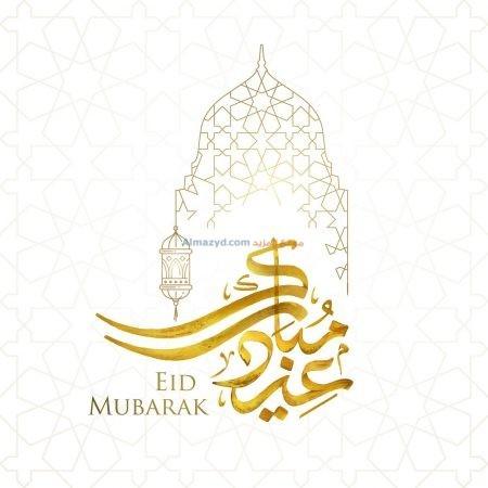 عيد مبارك ، مزخرفة ، العربية ، الإنجليزية