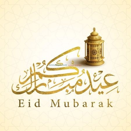 صورة ، عيدكم مبارك ، Eid Mubarak