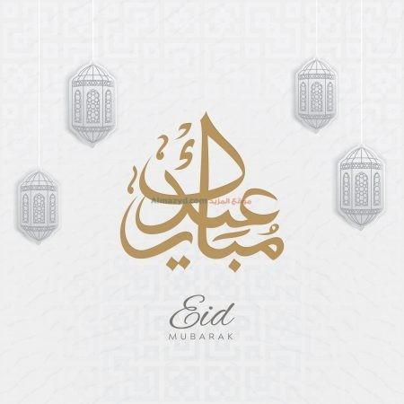 صورة، عيد مبارك، جميلة ، الزينة، Eid Mubarak