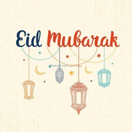 تهنئة ، صورة ، Eid Mubarak ، رائعة ، الزينة