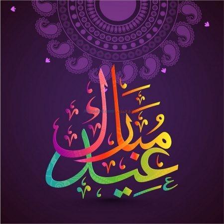 صورة، تصميم جميل، كلمة، عيد مبارك، تهنئة
