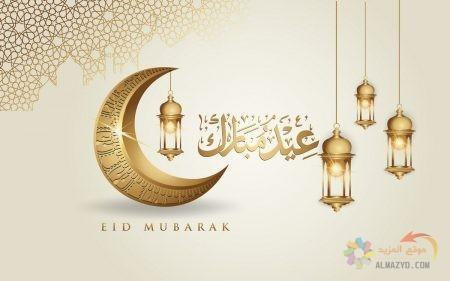 رسائل عيد الفطر ,Eid Mubarak , أجمل الرسائل