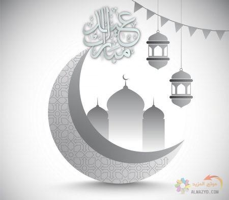 تهاني دينية , عيد الفطر المبارك , Eid Mubarak