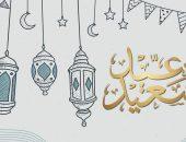 عبارات تهنئة , عيد الفطر , Eid Mubarak Greetings