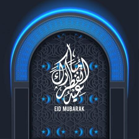 صورة، عيد الفطر المبارك