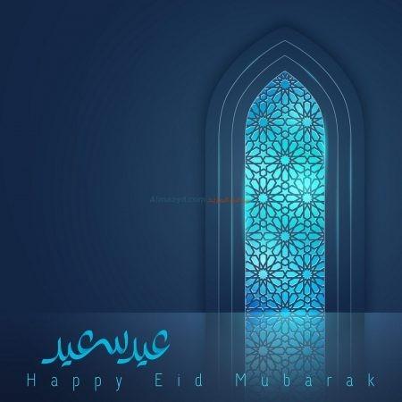 صورة ، عيد سعيد ، جميلة