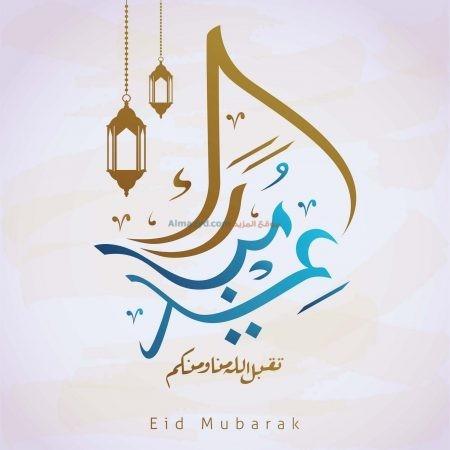 عيد مبارك ، صورة