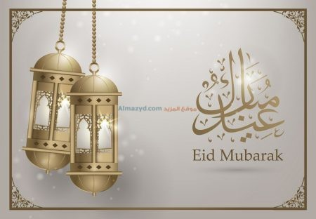 صور العيد، الجميلة ، عيد مبارك ، Eid Mubarak