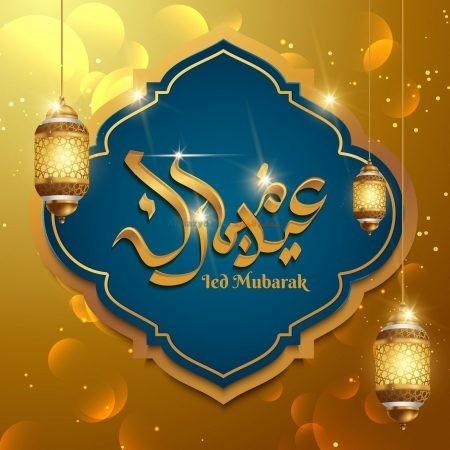 أجمل صورة عيد مبارك ، صور العيد، صورة جميلة