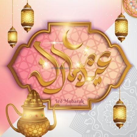صورة عيد مبارك ، أجمل صور العيد، الجميلة